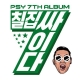 DADDY - PSY feat. CL of 2NE1